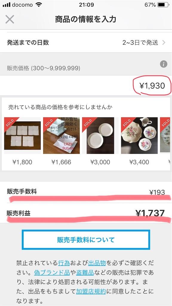 f:id:inujiro55:20190211211245j:image