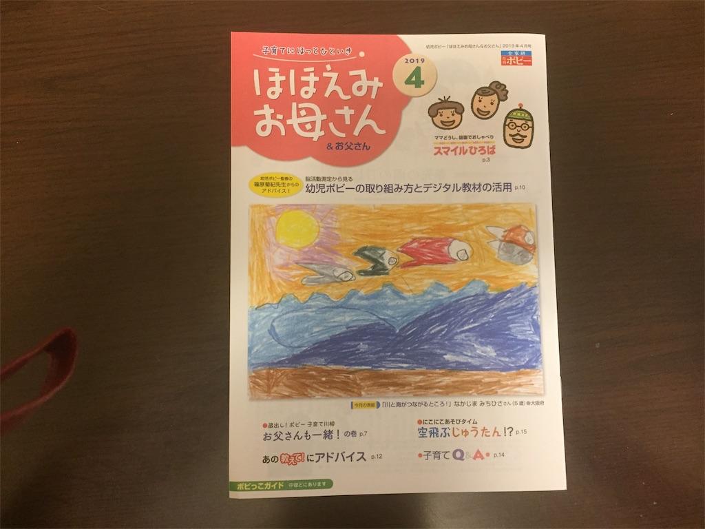 f:id:inujiro55:20190320214043j:image
