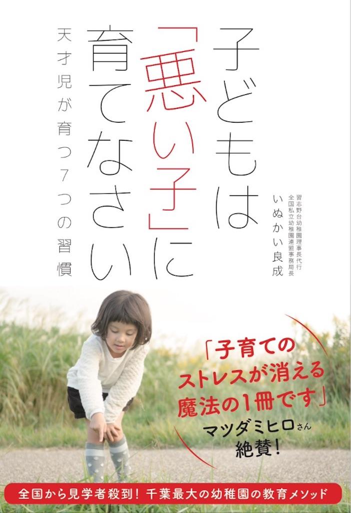 f:id:inukaiyoshinari:20160916130835j:image