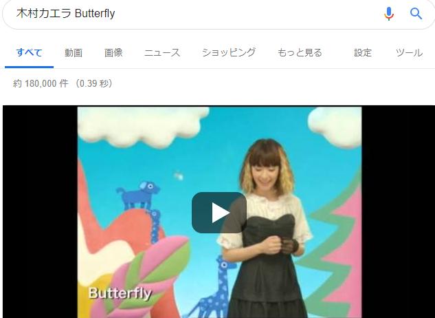 カエラ butterfly 木村