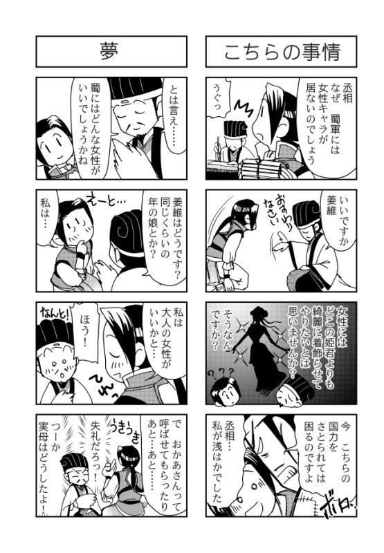 comic_fan_01-02.jpg