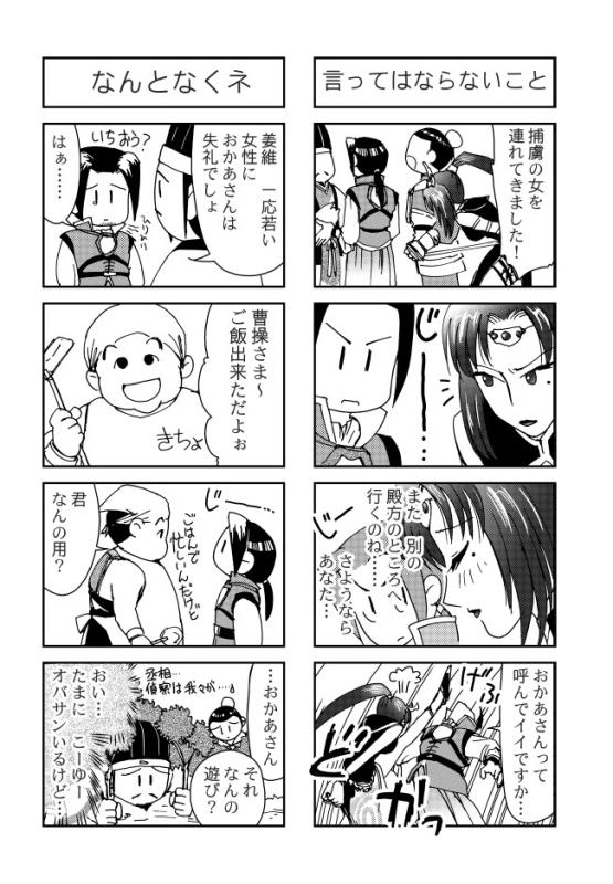 comic_fan_01-03.jpg