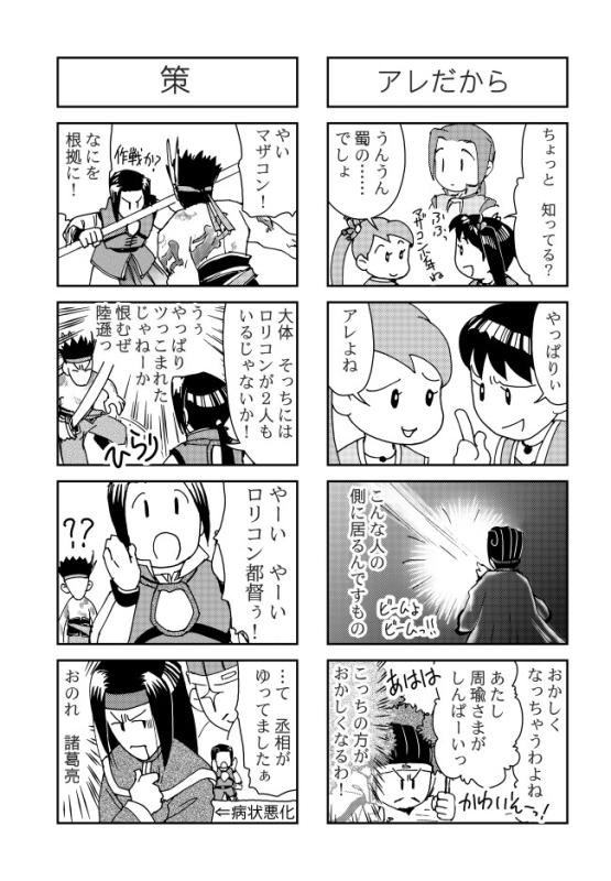 comic_fan_01-04.jpg