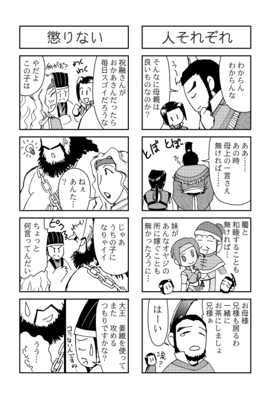 comic_fan_01-05.jpg