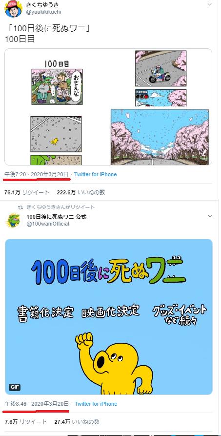 f:id:inumonekomosuki:20200328173109p:plain