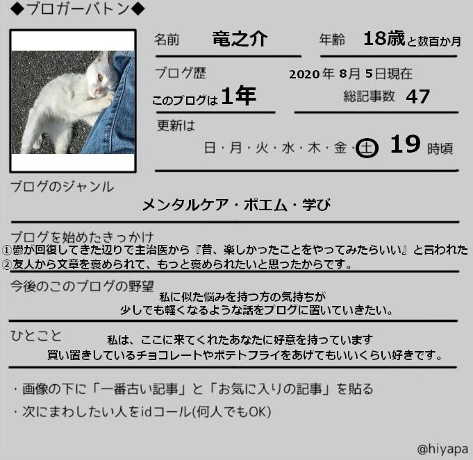 f:id:inumonekomosuki:20200806190626j:plain