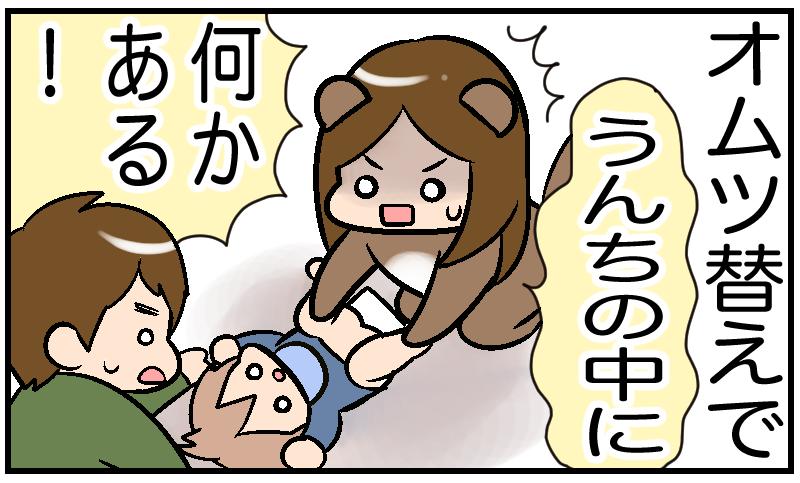 f:id:inunezuminagi:20201214122001p:plain