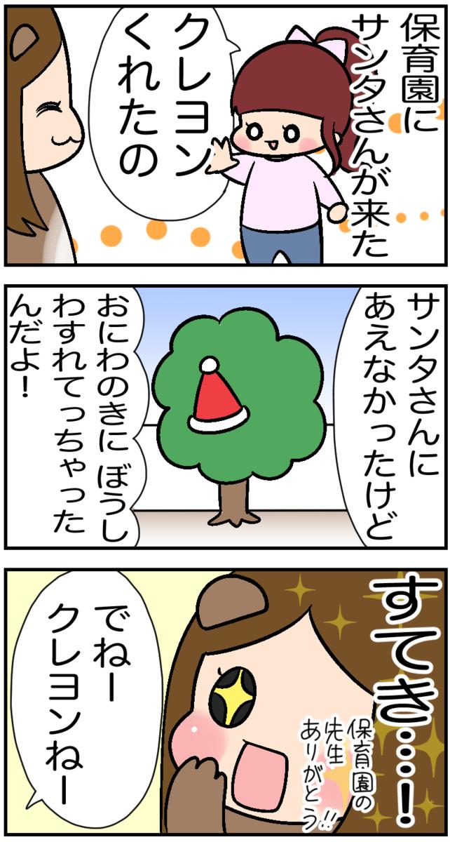 f:id:inunezuminagi:20201220073913p:plain