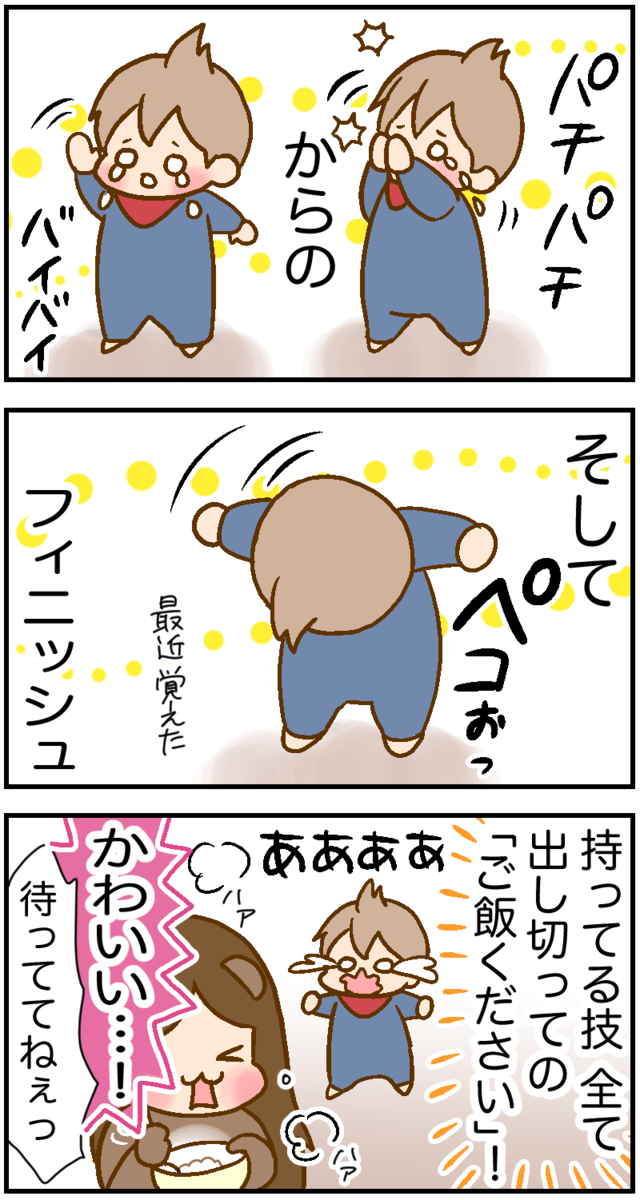 f:id:inunezuminagi:20210219224429p:plain