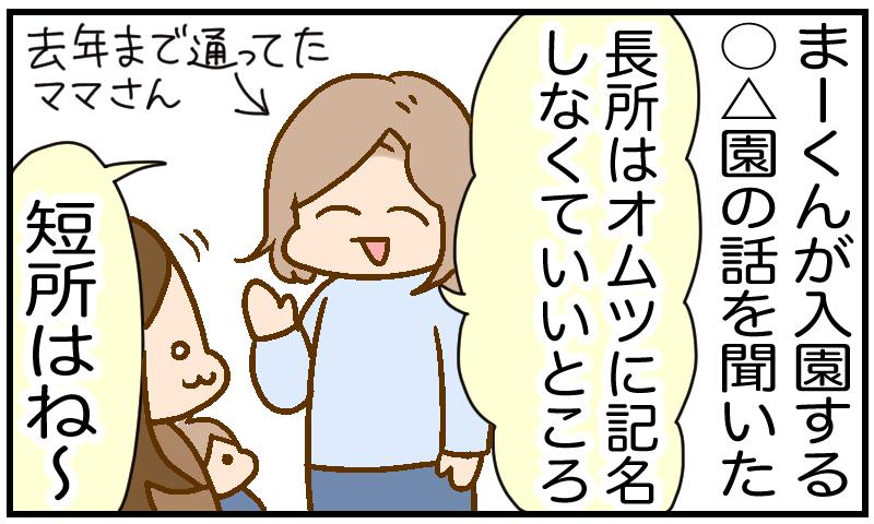 f:id:inunezuminagi:20210323095158p:plain