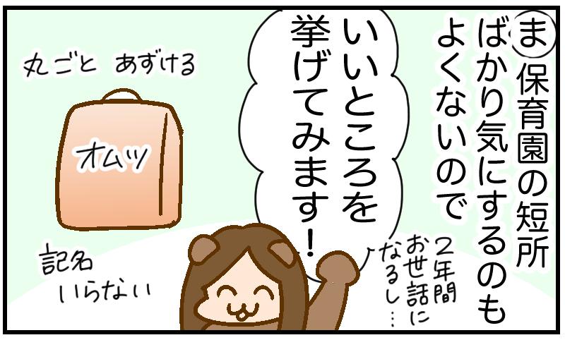 f:id:inunezuminagi:20210329144430p:plain