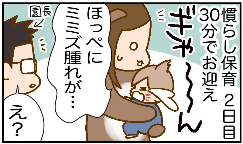 f:id:inunezuminagi:20210404082925p:plain