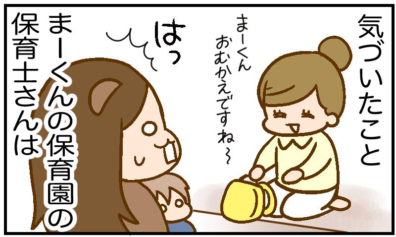f:id:inunezuminagi:20210419101625p:plain