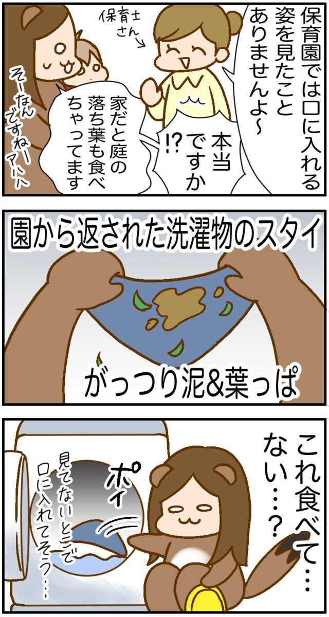 f:id:inunezuminagi:20210428135934p:plain