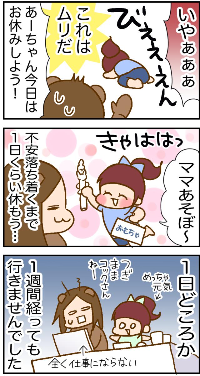 f:id:inunezuminagi:20210729154539p:plain