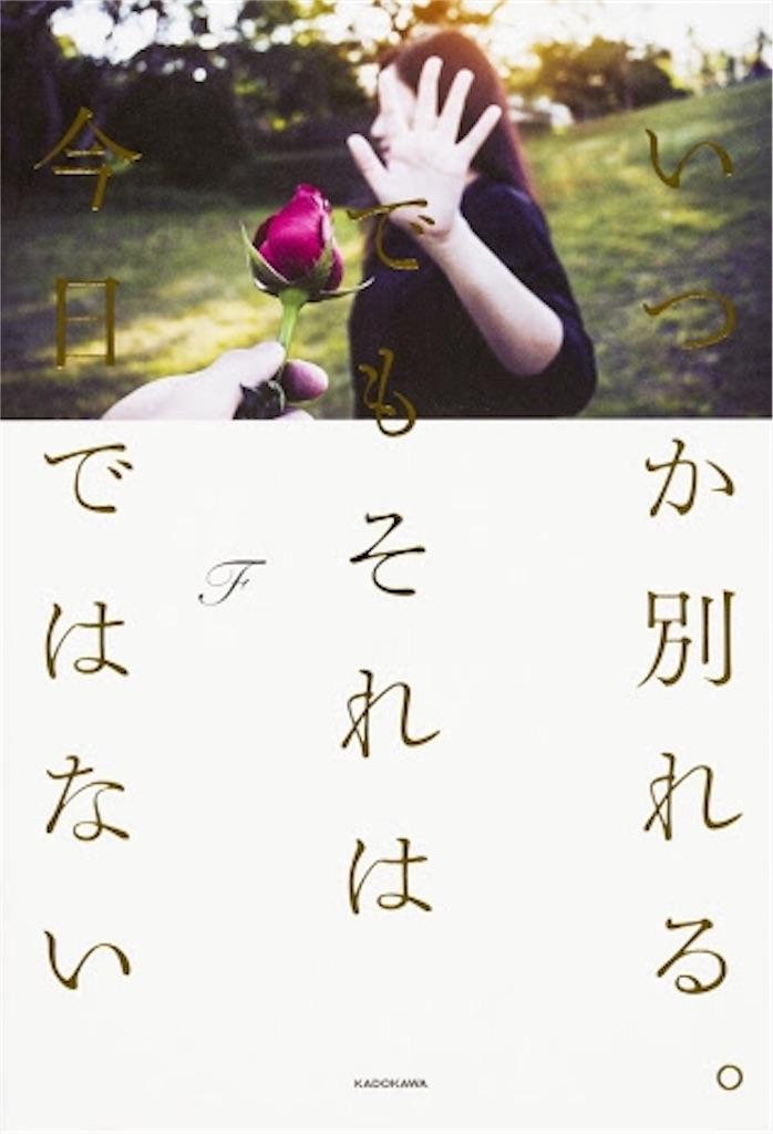f:id:inunoibukuro:20170423200842j:image