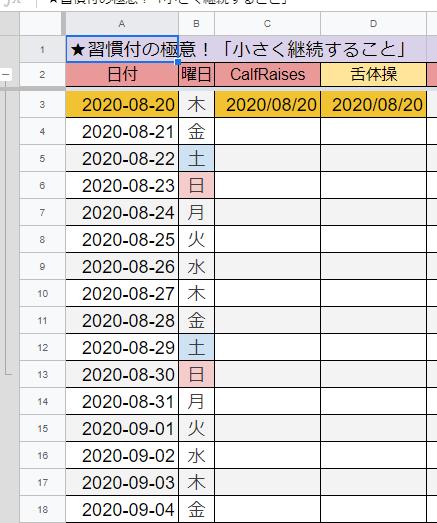 f:id:inuo5:20200820194601p:plain