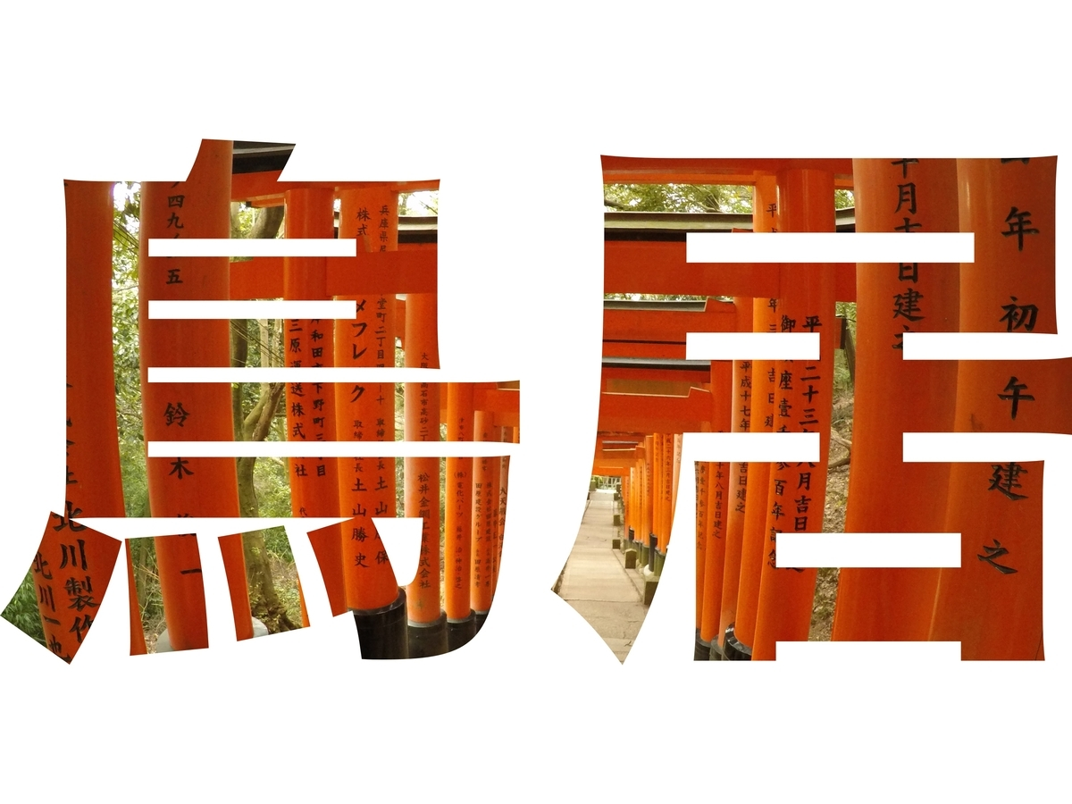 鳥居の写真を文字マスクで表現
