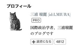 三浦瑠麗さんのはてなブログ
