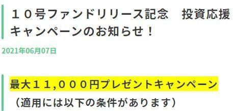 f:id:investment-totty:20210608054551j:plain