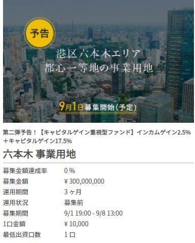 f:id:investment-totty:20210805054615j:plain