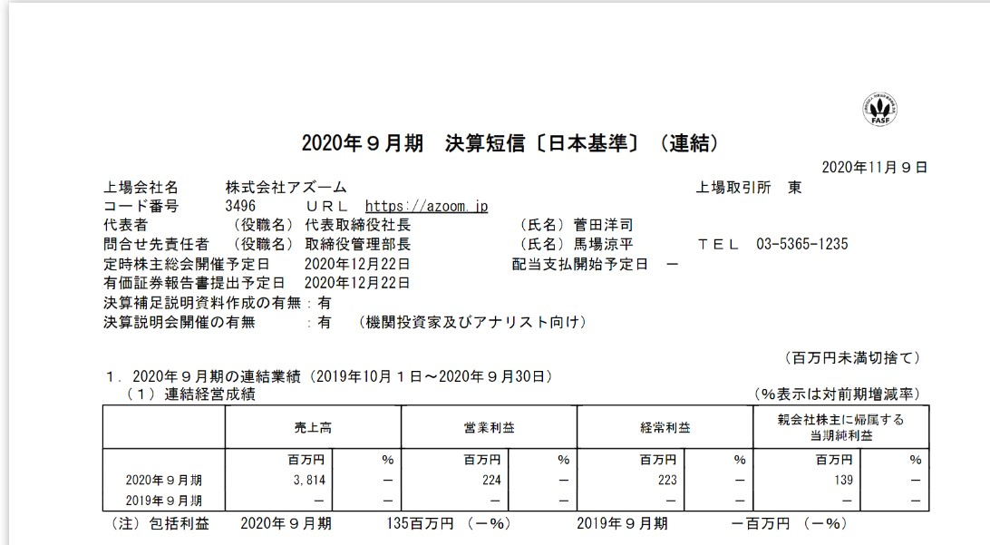 f:id:investmentjp:20201113004412j:plain