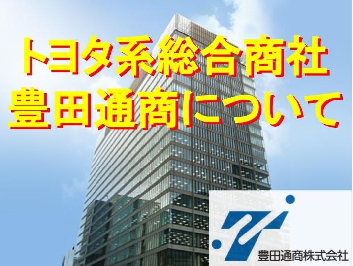 通商 株価 豊田