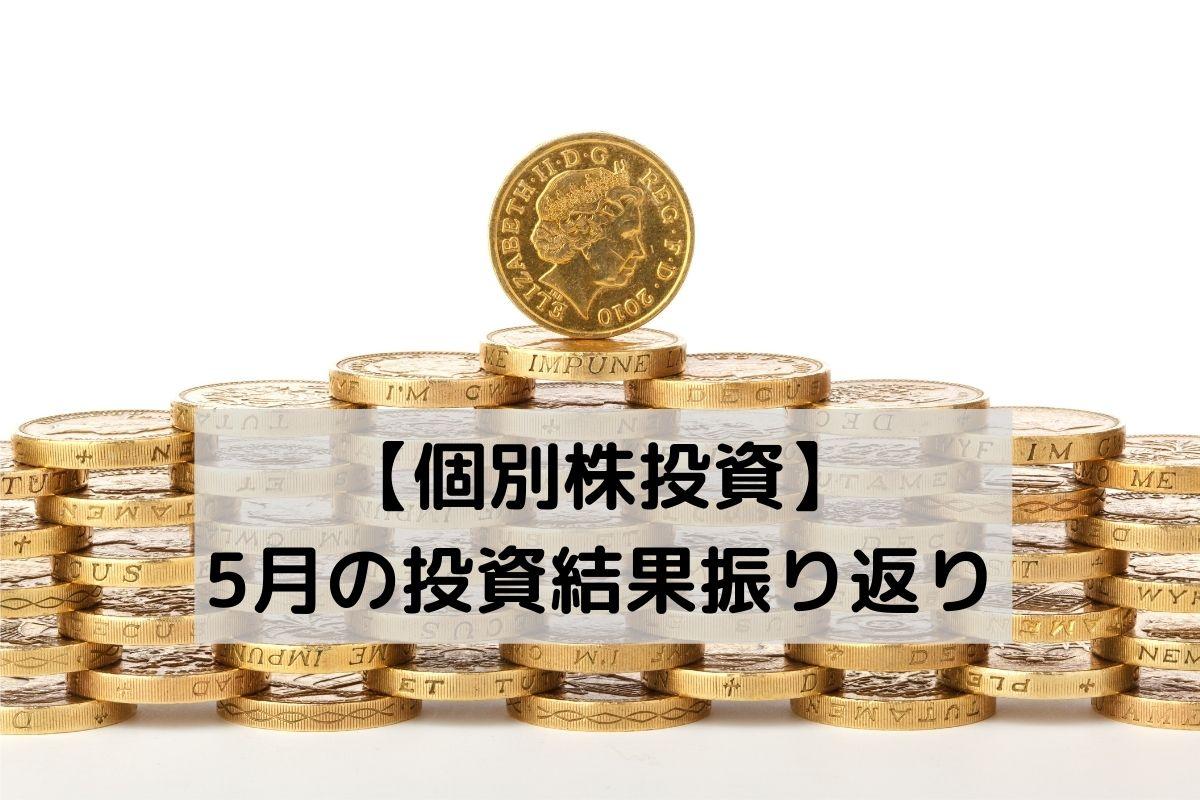f:id:investor_1995:20210620195850j:plain