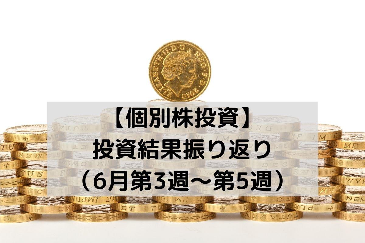 f:id:investor_1995:20210718105311p:plain