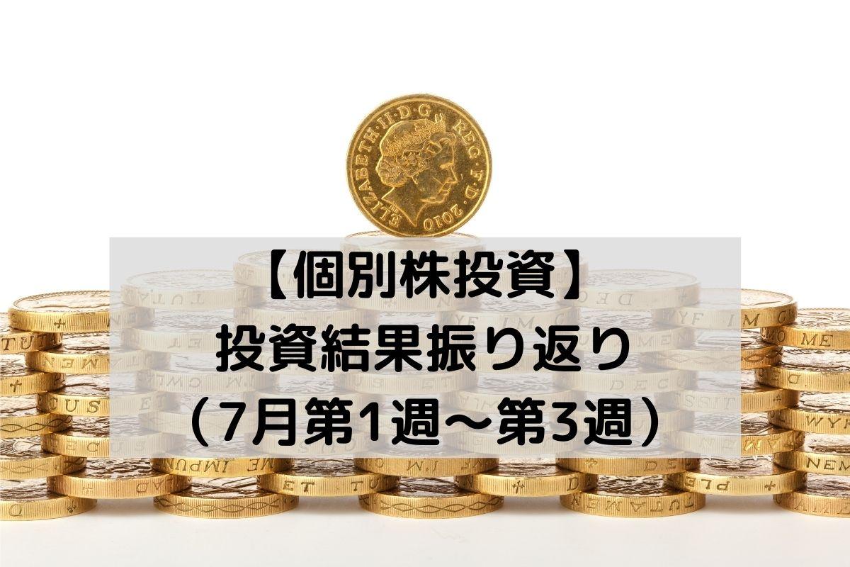 f:id:investor_1995:20210731150732j:plain