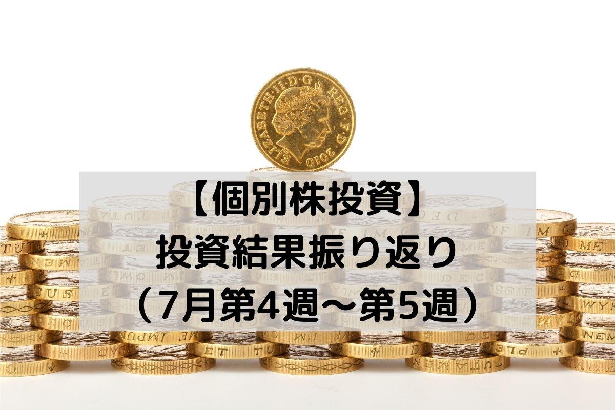 f:id:investor_1995:20210811202320j:plain