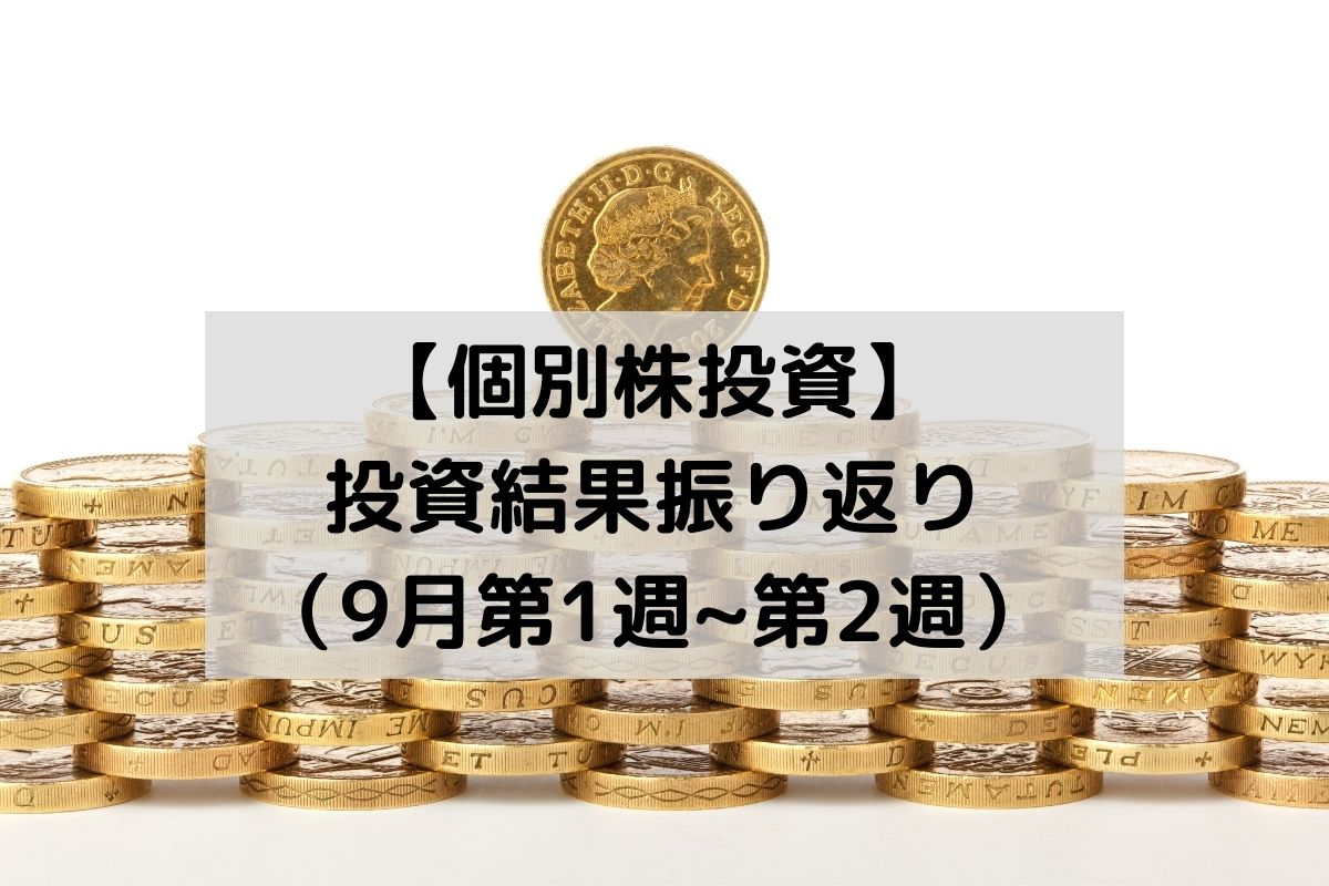 f:id:investor_1995:20210925130835j:plain