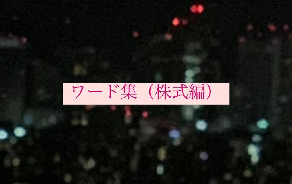 f:id:investor_tanuki:20210408082529j:image