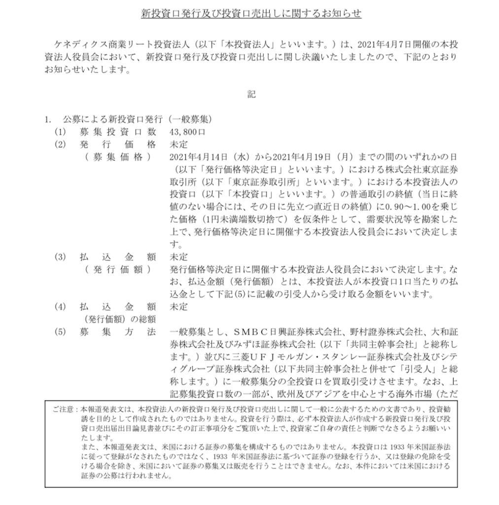 f:id:investor_tanuki:20210410153517j:image