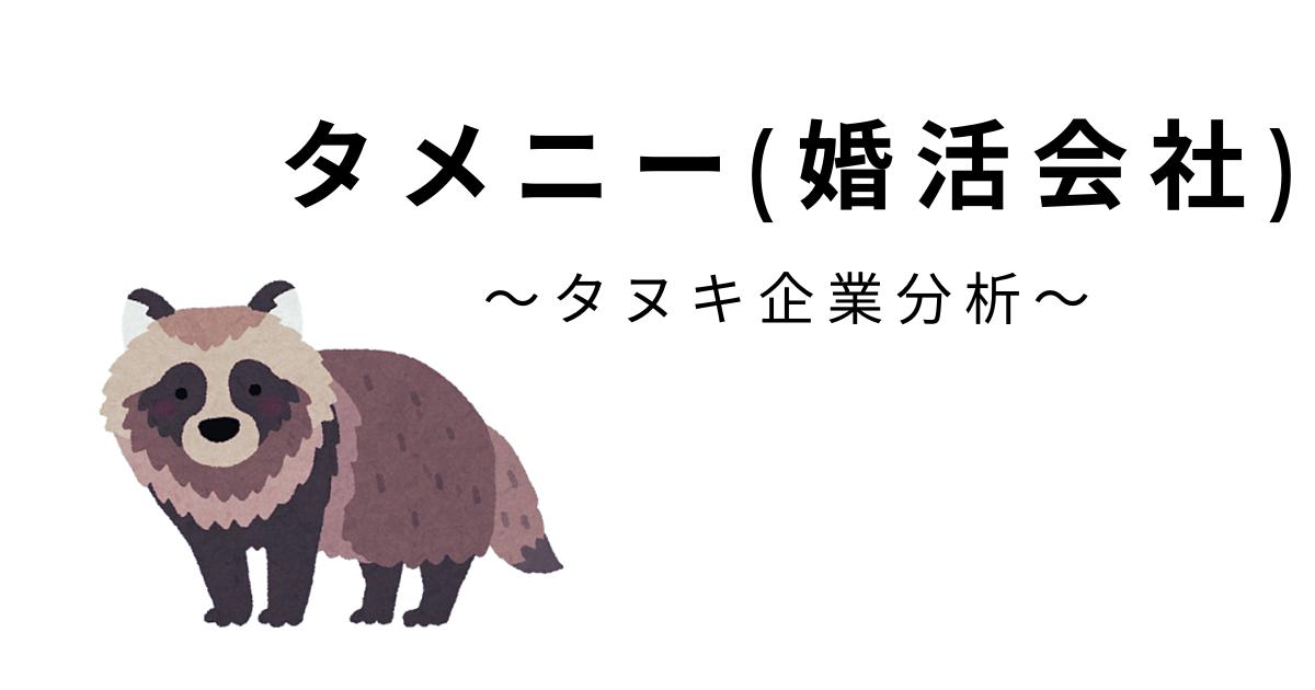 f:id:investor_tanuki:20210516234212p:plain