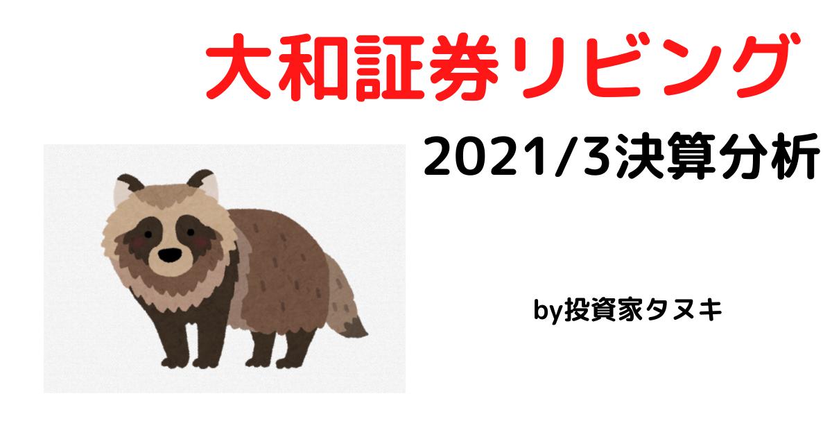 f:id:investor_tanuki:20210522003014p:plain