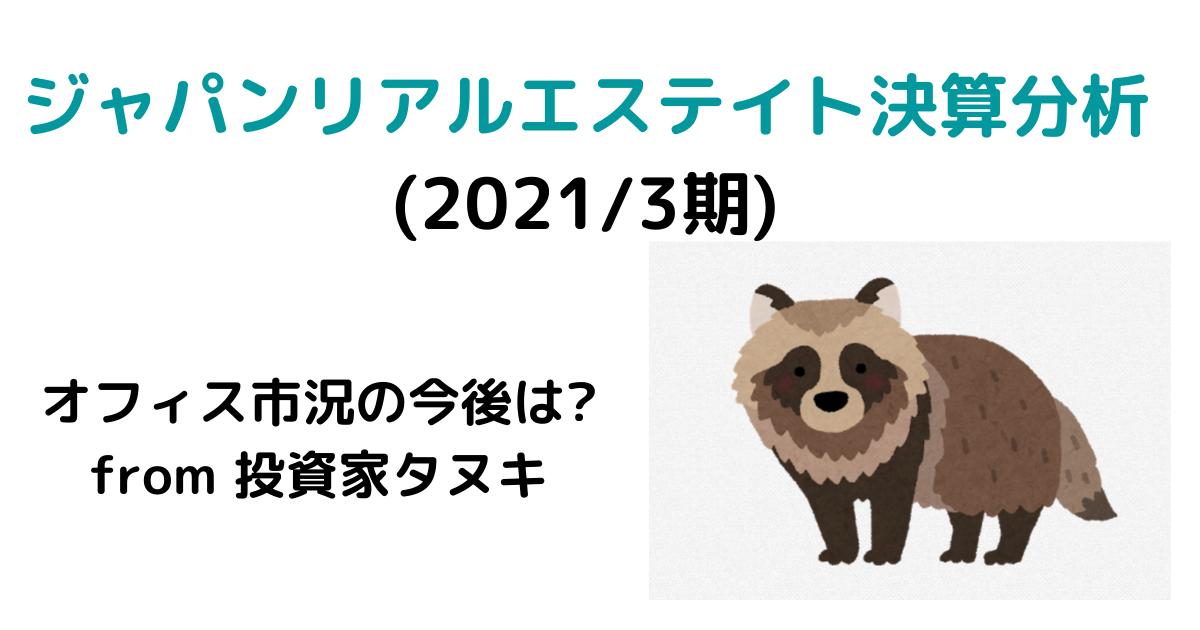 f:id:investor_tanuki:20210522222747p:plain