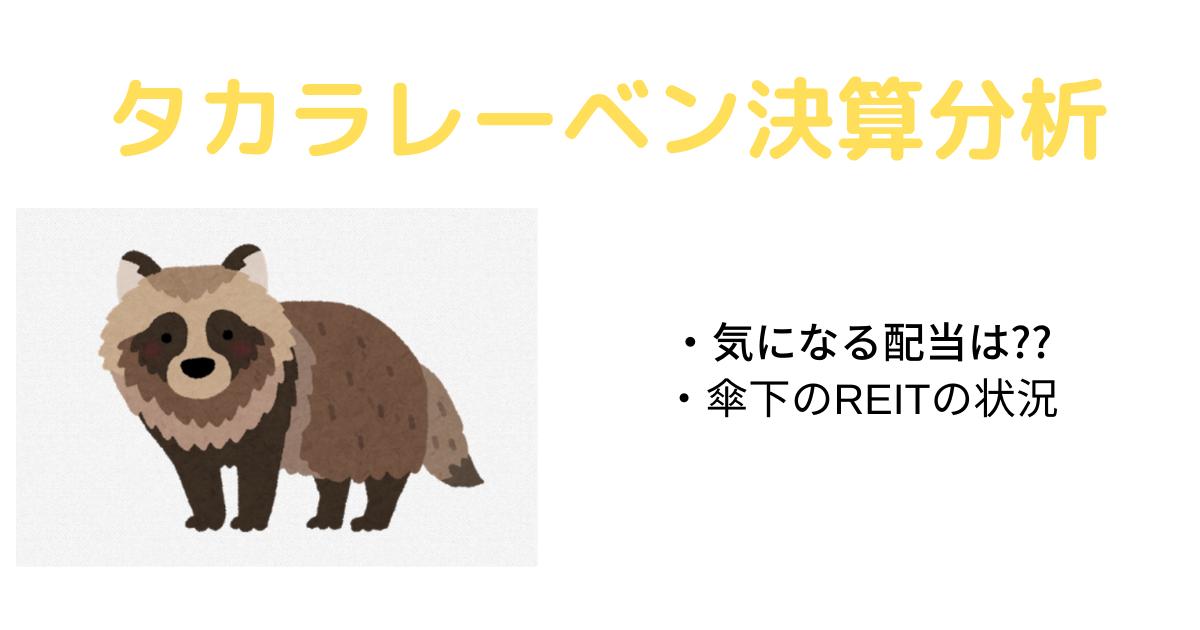 f:id:investor_tanuki:20210525004033p:plain