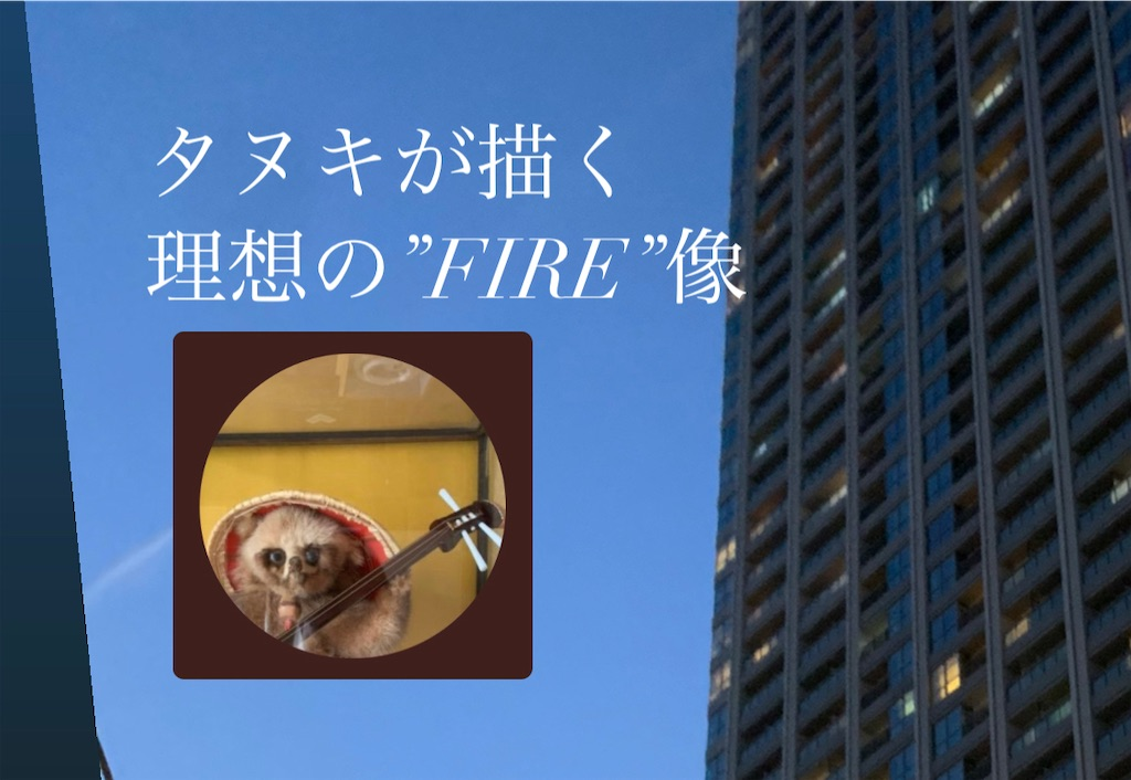 f:id:investor_tanuki:20210605004527j:image