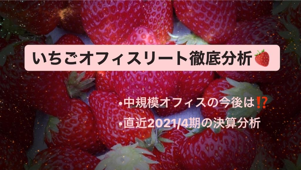 f:id:investor_tanuki:20210622003919j:image