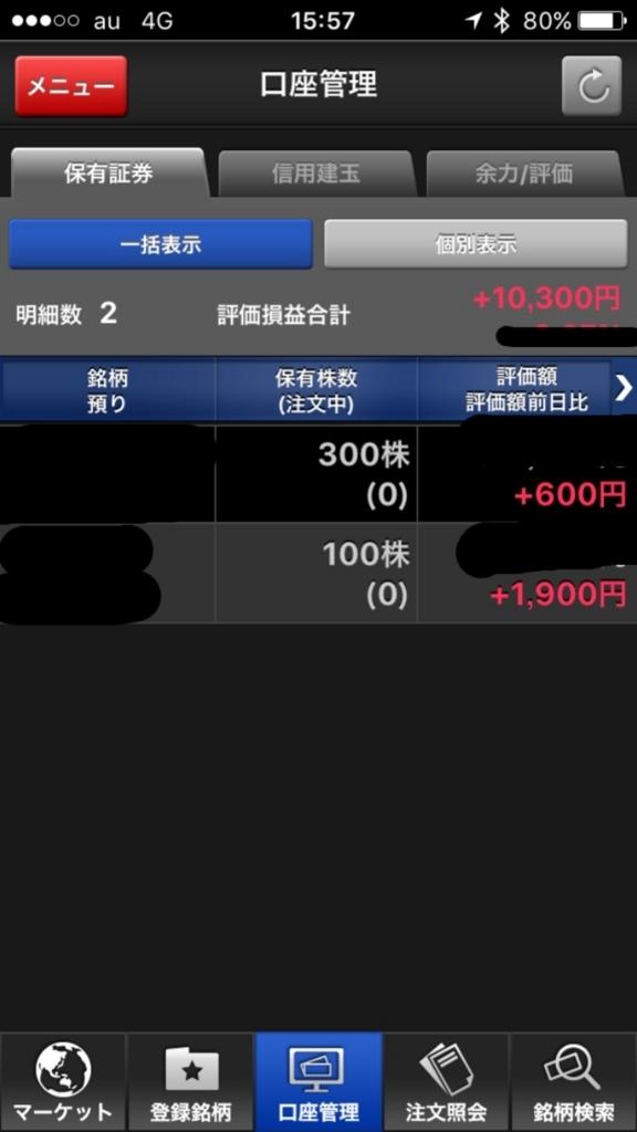 f:id:investortak:20170705160626j:plain