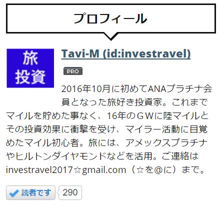 f:id:investravel:20170312153150p:plain
