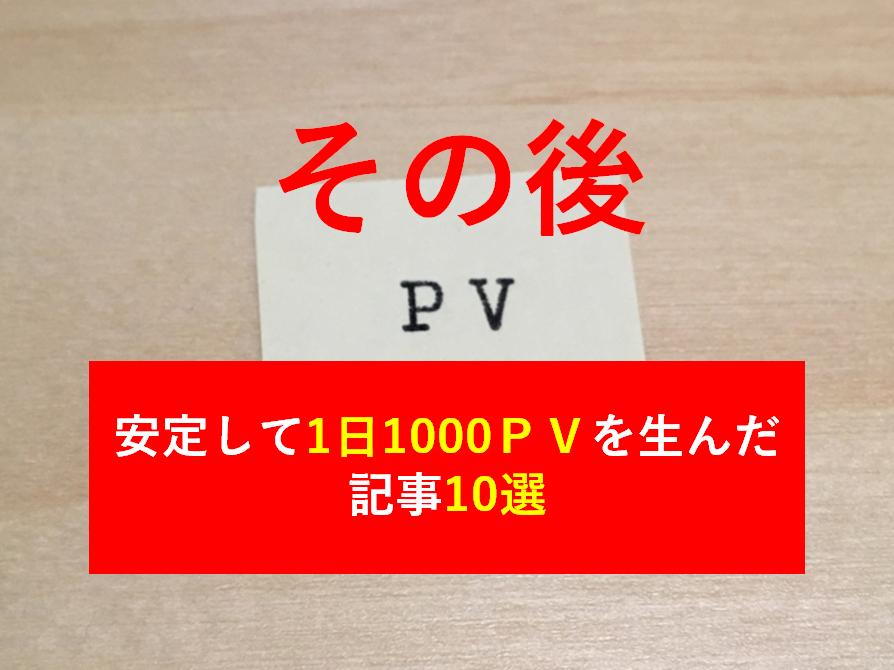 f:id:investravel:20170818212827p:plain