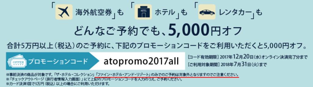 f:id:investravel:20171004081035p:plain