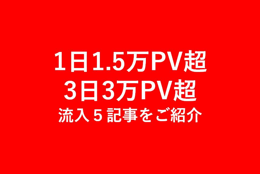f:id:investravel:20180927084331p:plain