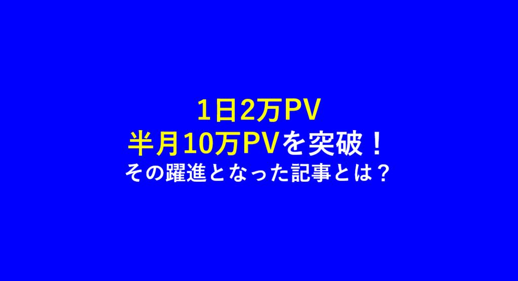 f:id:investravel:20181014235637p:plain