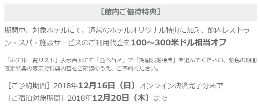 f:id:investravel:20181108124833p:plain