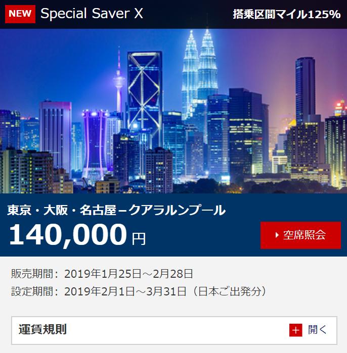 f:id:investravel:20190127165750p:plain