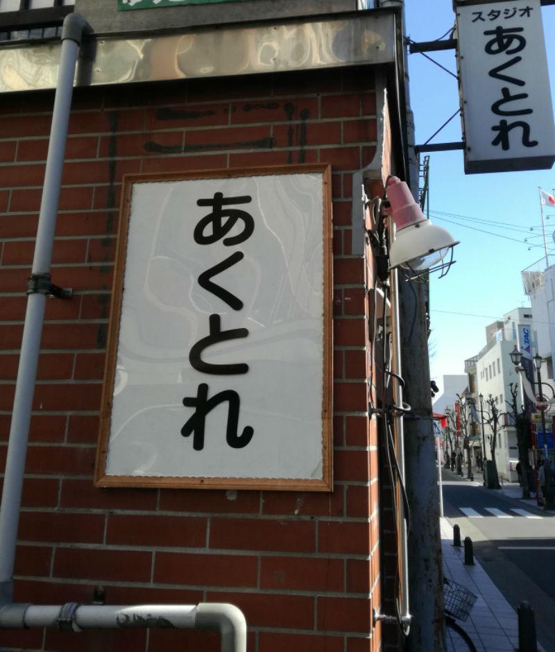 f:id:inzai-papa:20190120121400j:plain