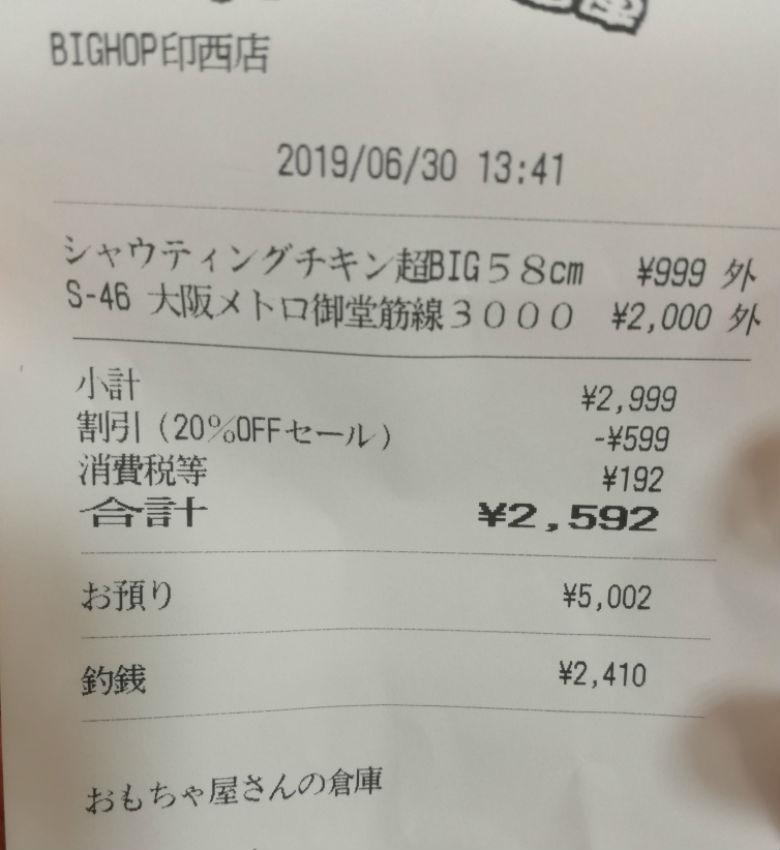f:id:inzai-papa:20190703205523j:plain